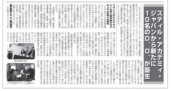 日本初 駅前留学 オステオパシーⅮ.O.誕生