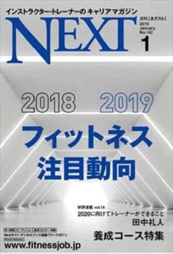 Next フィットネス系の雑誌にオステオパシー記事が掲載される